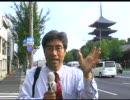 【e国政 2009】平智之(京都1区・民主党)