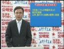 【e国政 2009】福島豊(大阪6区・公明党)