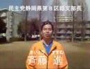 【e国政 2009】斎藤進(静岡8区・民主党)