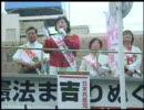 【e国政 2009】山下京子(大阪11区・共産党)
