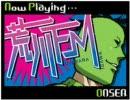 荒川FM 第08回