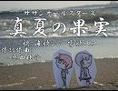 【海歌シン】真夏の果実【雪歌ユフ】