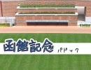 2010函館記念_ダッグアウトパドック+プリキュア