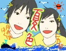 【夏UTA】夏色(ゆずカバー)【音魂屋二太郎・月代はくぽ】