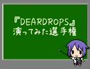 【DEARDROPS】No music,No future で愛と勇気と友情を表現してみた