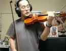 【DEARDROPS】「希望の旋律」のバイオリン