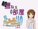【NovelsM@ster】 インターネット物語 続・雪ねぇの部屋 【春蟹】