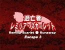 逃亡者レミリア・スカーレット Escape3