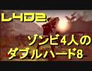 【カオス実況】Left4Dead2を4人で実況してみたダブルハード8編第2ハード