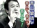【青山繁晴】日本の国柄、技術と武士道の継承を[桜H22/7/30]