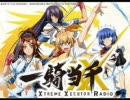 一騎当千 XTREME XECUTOR RADIO #23[2010_