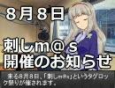 【8月の】 刺しm@s開催直前告知 【CM】