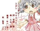 【歌愛ユキ】エボシ タタラうた【3部コーラス】
