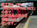 初音ミクが頭文字DのOPで神戸電鉄の駅名を歌いました。