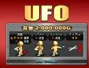 【TAS】筋肉番付 Vol.3 UFO