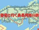 春香と行く最長列車の旅 9M