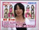 吉川友 8期オーディション映像