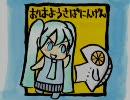 【コミケ】 「おはようさばにんげん」のお知らせ 【CD】