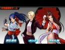 Destiny/KOF2002UM/女性格闘家チーム