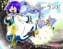 【KAITOカバー】ワンダーランドと羊の歌/初音ミク