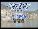 【UTAU】カリブ夢の旅(合唱)【夏をUTAわせる祭り2010】