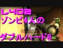 【カオス実況】Left4Dead2を4人で実況してみたダブルハード8編第3ハード