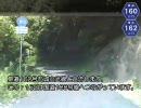 【けんけん動画】山口県道160号線《石城山