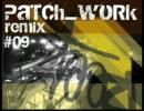 """PaTCh_woRk""remixfor 一君+hattori+野崎りこん + ニコラップ#09(修正版)"