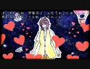 【UTAUカバー】古部ニクスで「カムパネルラ」【g換え独立版配布】
