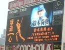 ベイスターズ鈴木尚典引退試合 バックスクリーン映像