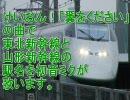 初音ミクがけいおん!「翼をください」で東北新幹線と山形新幹線の駅名