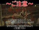 日本発禁ホラーゲーム DEADSPACE 実況プレイ 【日本語字幕付き】 ~Part4~