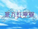 【こなぐすり】東方虹華薬 -RayRain- PV e