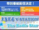 1314 V-STATION The Radio Star 第1回