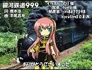 【ルカ】銀河鉄道999【カバー】