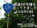 国道439号線を走ってきました【京柱峠区間】