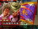 【三国志大戦】SR郭図(+秘密兵器)は厨カードと証明したい(その6)