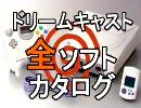 ドリームキャスト 全ソフトカタログ 第8回