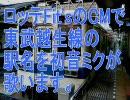 初音ミクがロッテFit'sのCM曲で東武越生線の駅名を歌いました。