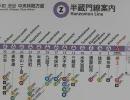 半蔵門線×ココロオドル【タイトル募集中】