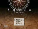 【ゲームブック型RPG】Ruina part1【ゆ