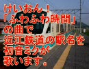 初音ミクがけいおん!「ふわふわ時間」の曲で近江鉄道の駅名を歌う