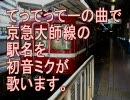 初音ミクがてってってーの曲で京急大師線の駅名を歌いました。