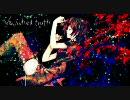 【東方ボーカル】Vanished truth【原曲:平安のエイリアン】 thumbnail