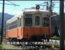 【迷列車北陸編】第7回 エコ替えの生贄 thumbnail
