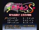 【コンボ動画】セーラームーンS~場外乱闘!?主役争奪戦~【第一弾】