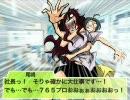 【ノベマス】美希センパイとの合宿の夜【