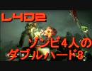 【カオス実況】Left4Dead2を4人で実況してみたダブルハード8編最終ハード