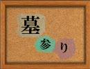 【重音テト】墓参り【UTAUカバー】