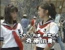 斉藤由貴 VS おニャン子